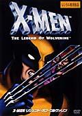 X-MEN リジェンド・オブ・ウルヴァリン