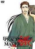 PEACE MAKER 鐵 −七−