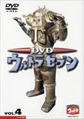 DVD ウルトラセブン vol.4