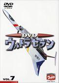 DVD ウルトラセブン vol.7