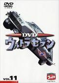 DVD ウルトラセブン vol.11