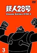 鉄人28号 〜classic edition〜 DISK 3