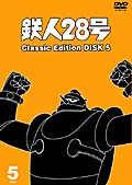 鉄人28号 〜classic edition〜 DISK 5