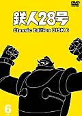 鉄人28号 〜classic edition〜 DISK 6