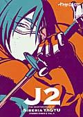 J2[十兵衛ちゃん2]セット