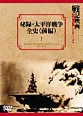 戦記映画 復刻版シリーズ 1 秘録・太平洋戦争全史 前編