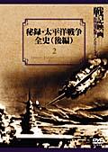 戦記映画 復刻版シリーズ 2 秘録・太平洋戦争全史 後編