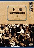 戦記映画 復刻版シリーズ 3 上海 支那事変後方記録