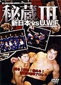 新日本対U.W.F.秘蔵 3