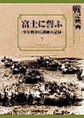 戦記映画 復刻版シリーズ 7 富士に誓ふ 少年戦車兵訓練の記録