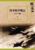 戦記映画 復刻版シリーズ 8 陸軍航空戦記 ビルマ編
