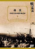 戦記映画 復刻版シリーズ 9 轟沈 印度洋潜水艦作戦記録