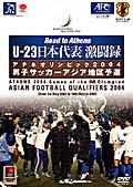 Road to Athens U-23日本代表激闘録/男子サッカーアジア地区予選 2004