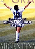 サッカーレジェンド アルゼンチン代表の軌跡 1930〜2002