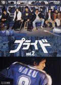 プライド Vol.2