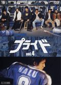 プライド Vol.4