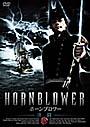 ホーンブロワー 海の勇者セット