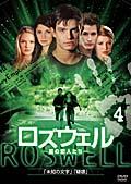 ロズウェル/星の恋人たち vol.4
