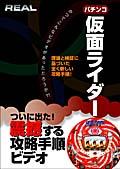 「REAL」シリーズ CR 仮面ライダー
