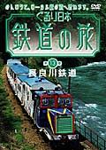 ぐるり日本 鉄道の旅 第13巻(長良川鉄道)