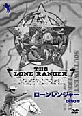 ローン・レンジャー TV版 Vol.2