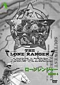 ローン・レンジャー TV版 Vol.4