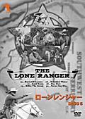 ローン・レンジャー TV版 Vol.5