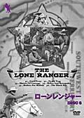 ローン・レンジャー TV版 Vol.6
