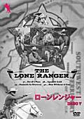 ローン・レンジャー TV版 Vol.7