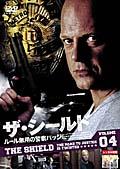 ザ・シールド 〜ルール無用の警察バッジ〜 Vol.4
