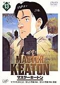 MASTERキートン File13