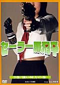 セーラー服刑事(でか) 第2巻