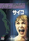 サイコ (1960)