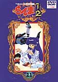らんま1/2 TVシリーズ完全収録版 21