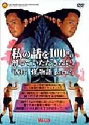 新日本プロレス 西村修物語 2