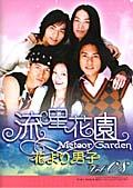 流星花園 〜花より男子〜 Vol.08