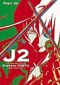 J2[十兵衛ちゃん2] SIBERIA YAGYU Vol.4