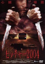 ヒッチャー2004
