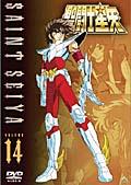 聖闘士星矢 VOLUME 14