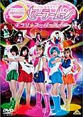 美少女戦士セーラームーン キラリ☆スーパーライブ