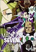 マクロス7 Vol.8