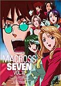 マクロス7 Vol.10