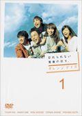 オレンジ デイズ 第1巻