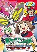 ポケットモンスターアドバンスジェネレーション2004 第2巻