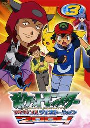ポケットモンスターアドバンスジェネレーション2004 第3巻