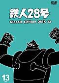 鉄人28号 〜classic edition〜 DISK 13