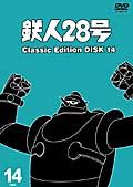 鉄人28号 〜classic edition〜 DISK 14