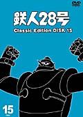 鉄人28号 〜classic edition〜 DISK 15
