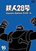 鉄人28号 〜classic edition〜 DISK 16