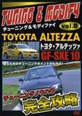 トヨタ アルテッツァ GF-SXE 10 チューニング&モディファイ VOL.8